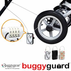 Buggygear バギーケーブルロック by Buggyguard 盗難防止ケーブルナンバーロック  (ワイヤーロック 鍵 アクセサリー 赤ちゃん 防犯グッズ