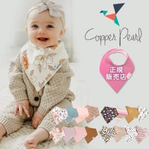 【メール便可1点まで】コッパーパール バンダナ ビブ 4枚セット スタイ Copper Pearl 正規品 (よだれかけ 出産祝い 女の子 男の子 ベビー