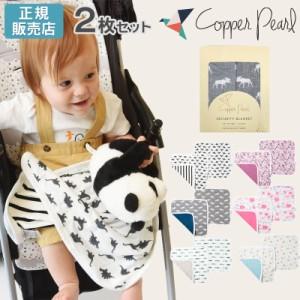 コッパーパール セキュリティブランケット 2枚セット  Copper Pearl 正規品 ( 安心毛布 お昼寝 新生児 ギフトセット  ブランケット タオ