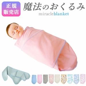 Miracle Blanket ミラクルブランケット (アフガン ブランケット おくるみ ベビーグッズ スワドルミー 寝かしつけ グッズ 新生児 男の子