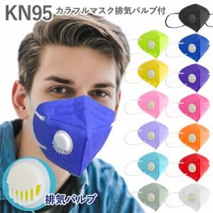 【メール便可5点まで】KN95 カラフルマスク 排気バルブ付きYWSH 1枚入り (不織布 カラー 呼吸弁 排気弁 N95 N95マスク バルブ マスク 呼
