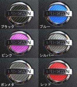 ハセプロ マジカルカーボン ステアリングエンブレム用 ニッサン3 レギュラーカラー(CESN-3)