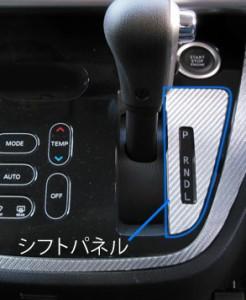 【3日はポイント10%】ハセプロ マジカルカーボン シフトパネル ニッサン デイズルークス ハイウェイスター B21A 2014.2〜(CSPN-8)