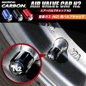 【2日〜9日はポイント10%】ハセプロ マジカルカーボン エアーバルブキャップN2