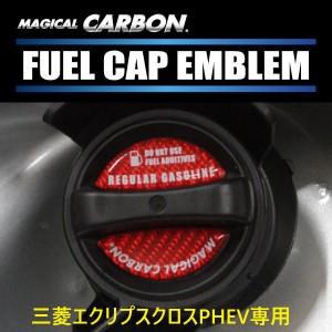 【18日から20日はポイント10%】【通販限定】ハセプロ マジカルカーボン フューエルキャップエンブレム(2ピース)三菱 エクリプスクロ