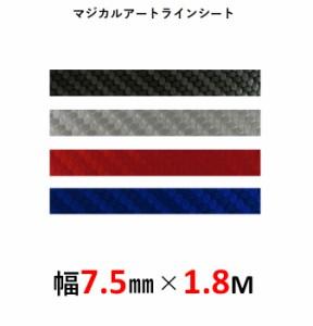 【20日はポイント10%】ハセプロ マジカルアート ラインシート 幅7.5mm×長さ1.8m(MSLS-6)