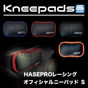 【23日はポイント10%】ハセプロ ハセ・プロレーシング オフィシャルニーパッド Sサイズ