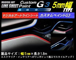 ハセプロ マジカルアート ラインシート カスタムペイントG3 幅5mm×長さ1.8m(MSLSCP-2)