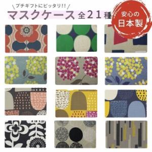 マスクケース きれいな縫製 携帯用 マスク 持ち運び 清潔 マスク入れ 日本製 マスクポーチ おしゃれ かわいい 折りたたみ レトロ 送料無