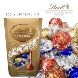 クール配送 リンツ リンドールチョコレート 48P 600g コストコ