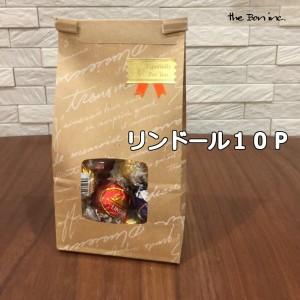クール配送 ボン商会 リンツ リンドール アソート 10P コストコ チョコレート お渡し袋付き