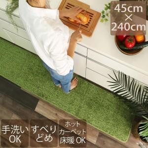 キッチンマット おしゃれ 洗える 45×240cm 滑り止め 芝生 風 廊下敷き グリーン 緑 可愛い かわいい 手洗い シャギー ふわふわ 無地 屋