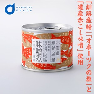 鯖缶 北海道産 鯖味噌煮【缶詰】190g サバ缶 缶詰 さば缶 鯖缶 ノフレ食品 Keith 缶詰シリーズ