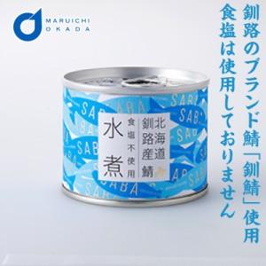 鯖缶 北海道産 鯖水煮 食塩不使用【缶詰】190g サバ缶 缶詰 さば缶 鯖缶 ノフレ食品 Keith 缶詰シリーズ