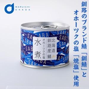 鯖缶 北海道産 鯖水煮【缶詰】190g サバ缶 缶詰 さば缶 鯖缶 ノフレ食品 Keith 缶詰シリーズ
