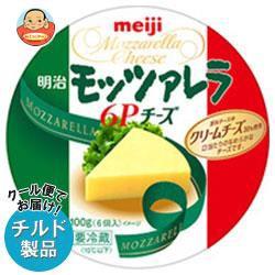 送料無料  【チルド(冷蔵)商品】 明治  モッツァレラ  6Pチーズ  100g×12個入
