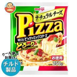 送料無料  【チルド(冷蔵)商品】 明治  ピッツァミックスチーズ お徳用  250g×12袋入
