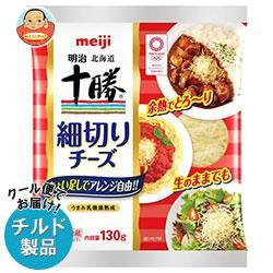 送料無料  【チルド(冷蔵)商品】 明治  北海道十勝細切りチーズ  130g×12袋入