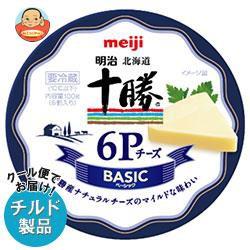 送料無料 【チルド(冷蔵)商品】明治 北海道十勝6Pチーズ ベーシック 100g×12個入