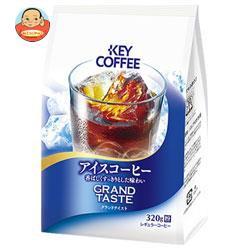【送料無料】【2ケースセット】KEY COFFEE(キーコーヒー) グランドテイスト アイスコーヒー(粉) 320g×6袋入×(2ケース)