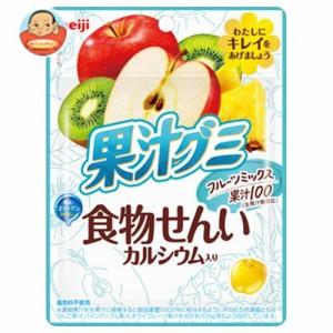 送料無料 明治 果汁グミ 食物せんいフルーツミックス 68g×8袋入