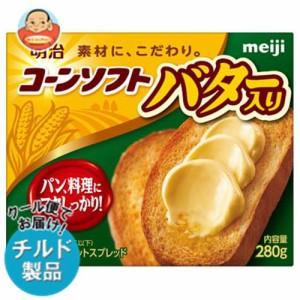 送料無料 【チルド(冷蔵)商品】明治 コーンソフト バター入り 280g×12箱入
