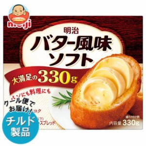 送料無料 【2ケースセット】【チルド(冷蔵)商品】明治 バター風味ソフト 330g×12箱入×(2ケース)