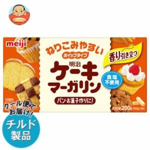 送料無料 【チルド(冷蔵)商品】明治 ケーキマーガリン 200g×12箱入