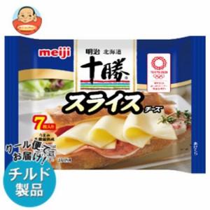送料無料 【チルド(冷蔵)商品】明治 北海道十勝スライスチーズ 7枚 126g×12袋入