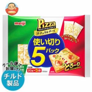送料無料 【2ケースセット】【チルド(冷蔵)商品】明治 ピッツァミックスチーズ使い切り5パック 100g(20g×5袋)×12袋入×(2ケース)