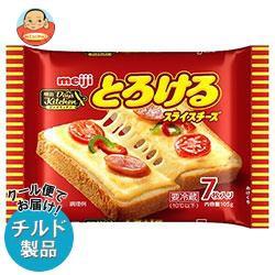 送料無料 【チルド(冷蔵)商品】明治 明治 デイズキッチン とろけるスライスチーズ 7枚 105g×12袋入