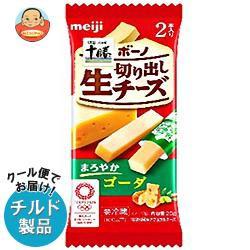 送料無料 【チルド(冷蔵)商品】明治 北海道十勝ボーノ 切出し生チーズ ゴーダ 20g×20個入