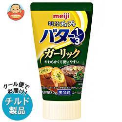 送料無料 【チルド(冷蔵)商品】明治 チューブでバター1/3 ガーリック 80g×12本入