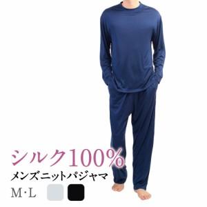 メンズパジャマ 春 秋 冬 長袖 ルームウエア シルク シルク100% ニットパジャマ 低刺激 敏感肌 保湿 冷え性 冷え取り 温活 アンダーシャ