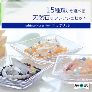 【今だけオマケ付き】パワーストーン 浄化セット 15種類の天然石を選べる (さざれ・水晶ポイント・ガラス皿) 水晶・トルマリン・翡翠・