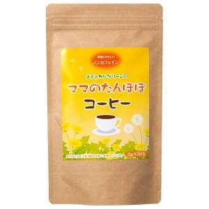 メディカルグリーンのママのたんぽぽコーヒー 90g(3g×30包)