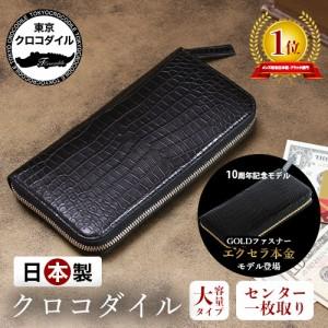 クロコダイル 長財布 財布 ラウンドファスナー ポロサス スモールクロコダイル メンズ ブランド 日本製 大きめ 人気 マキシマム