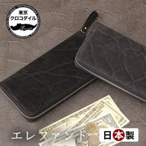 エレファント 長財布 象革 ゾウ革 ラウンドファスナー 財布 メンズ ブランド 日本製 一枚革 三方ファスナー プレゼント