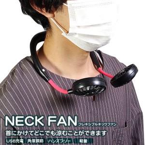 ネックファン 首掛け 扇風機 ツイン ファン フレキシブル 風量調節 ハンズフリー スポーツ USB 充電式