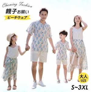 親子ペア 2点セット リンクコーデ 親子 セット セットアップ シャツ+パンツ パパ ペアルック 親子ペアルック ママと子供の親子衣装 ご家
