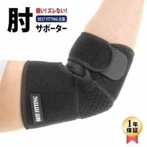 肘サポーター ひじサポーター 肘固定 肘関節保護 肘プロテクター 通気性 滑り止め 靭帯保護 怪我防止 左右兼用 サイズ別