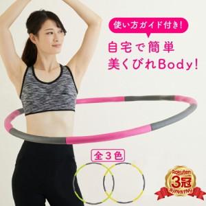 フラフープ ダイエット 大人用 エクササイズ 組み立て式 初心者 子供用 お腹 引き締め 骨盤矯正 下腹部 くびれ 腹筋  組み立て 便秘解消