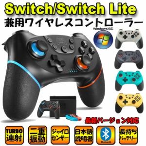 Switch コントローラー スイッチ コントローラー ワイヤレス プロコン Bluetooth 最新バージョン対応 6軸ジャイロセンサー搭載 TURBO連射