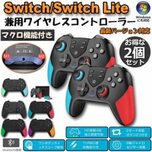 【2個セット】 Switch コントローラー Swtich/Switch Lite/Switch Pro用 マクロ機能 6軸ジャイロセンサー搭載 TURBO連射機能 5色選べる