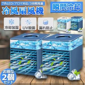 【2台セット】 冷風機 冷風扇 UVライト除菌 3段階風量調節 静音 氷 スポットクーラー 卓上冷風扇 卓上扇風機 小型 携帯扇風機 ポータブル