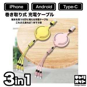 1000円 ぽっきり 3in1 充電ケーブル USB両面挿入 巻き取り ケーブル iPhone 充電 ケーブル USB Type-c 巻取り式 充電 Android ケーブル