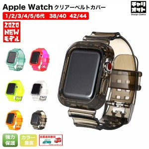 アップルウォッチ バンド Apple Watch Series SE 6/5/4/3/2/1 38/40mm 42/44mm 一体型 交換用 レディース メンズ 装着簡単 腕時計ベルト