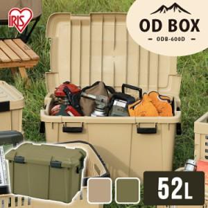 収納ボックス 収納ケース 52L ODB-600D  蓋付き ふた フタ コンテナボックス 屋外 コンテナ おしゃれ ハードケース ハードボックス トラ