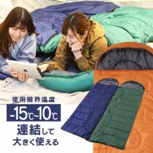寝袋 シュラフ キャンプ 連結式シュラフ ALSF-L 寝袋 連結 洗える 撥水加工 キャンプ アウトドア 車中泊 防災用 ダブルジッパー フルオー