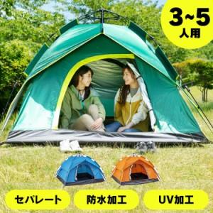 テント ワンタッチ 3人用 4人用 5人用 ドームテント  ワンタッチテント ワンタッチ アウトドア レジャー キャンプ 折り畳み 簡易 簡単 防